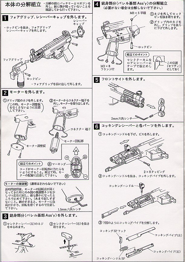 TM MP5k Tech Manual