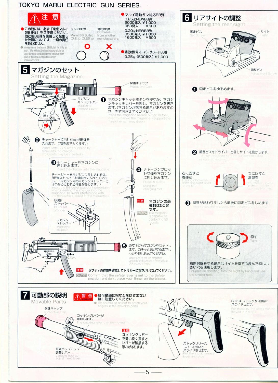Tokyo Marui MP5 SD6/SD5 Manual