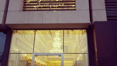 صورة إفتتاح الفرع الأول لمحمد القرشي للعود والعطور في الرياض