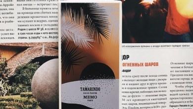 """صورة عطر تاماريندو """"زهرة الأناناس"""" Memo Paris Tamarindo من ميمو باريس"""