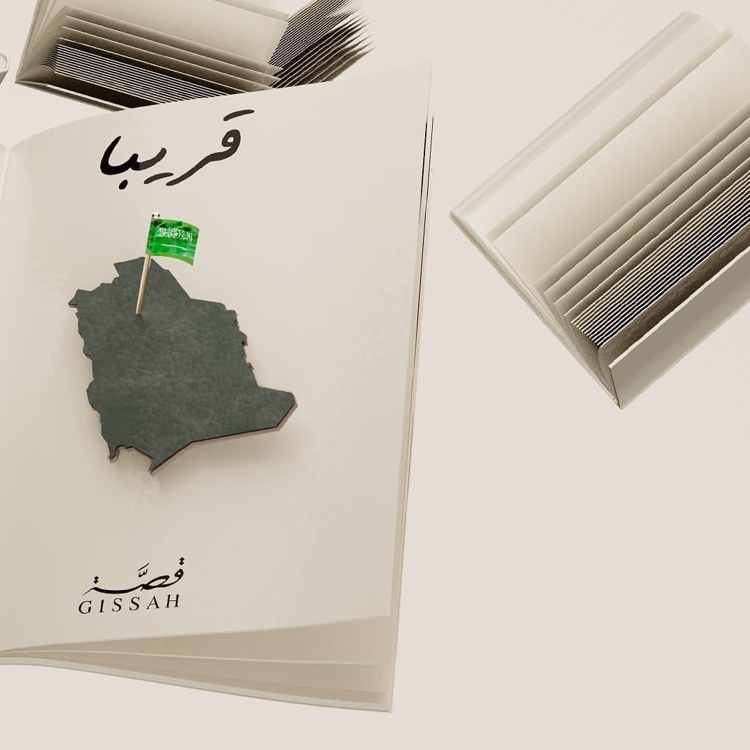 عطور قصة في السعودية أصبحت متوفرة الآن
