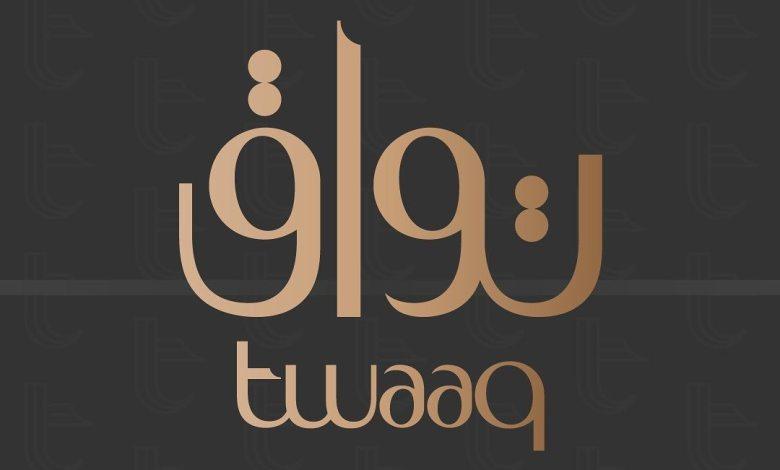 افتتاح فرع تواق الجديد وفروع تواق للعطور في دولة الكويت