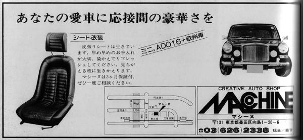 Support system: many of the aftermarket suppliers who handled the Mini also catered for the ADO16. Front seat headrests were a popular addition in Japan, with some owners choosing to have them added to the standard seats while others opted to have the entire front seats replaced.