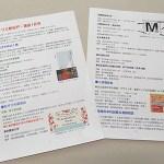 アトリエ新松戸通信1月号