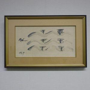 バーナード・リーチ 山樹図横額