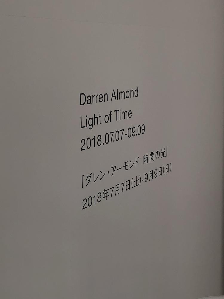 ダレンアーモンド「時間の光」スクールデリック芸術研究所