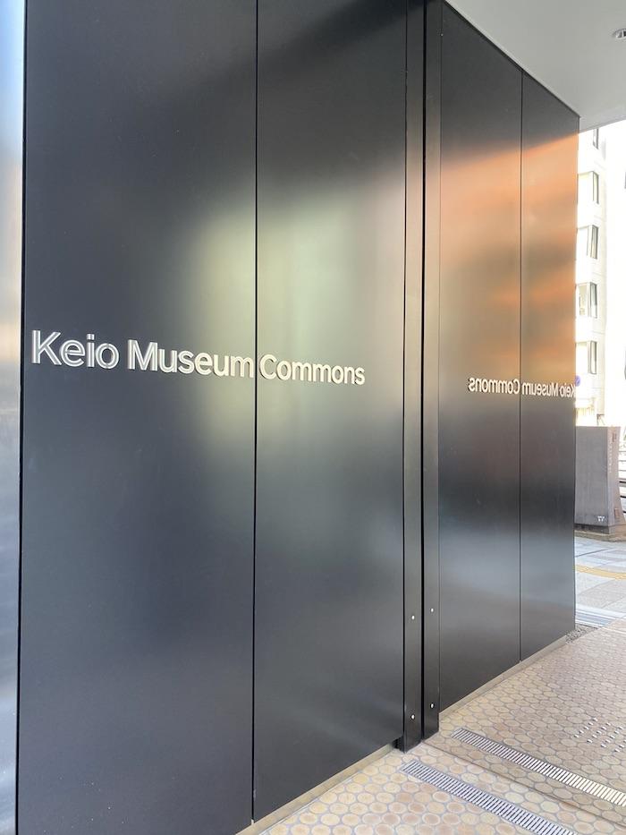 慶應義塾ミュージアムコモンズ KeMCo