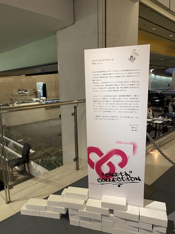 桶田夫妻の開催メッセージ