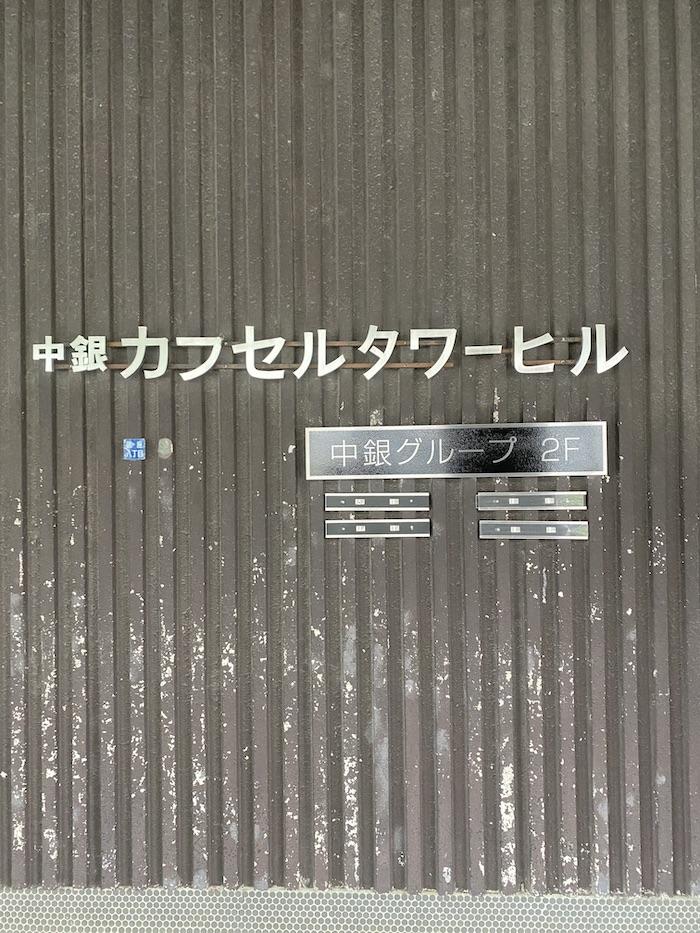 黒川紀章 中銀カプセルタワービル
