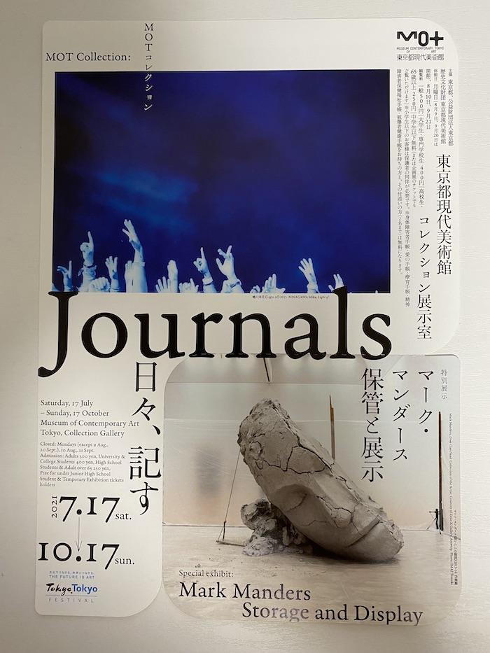 MOTコレクション Journals 日々、記す  特別展示:マーク・マンダース 保管と展示 東京都現代美術館