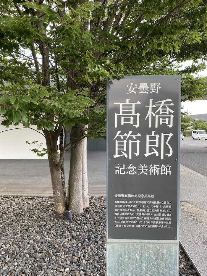 宮崎浩設計 安曇野高橋節郎記念美術館