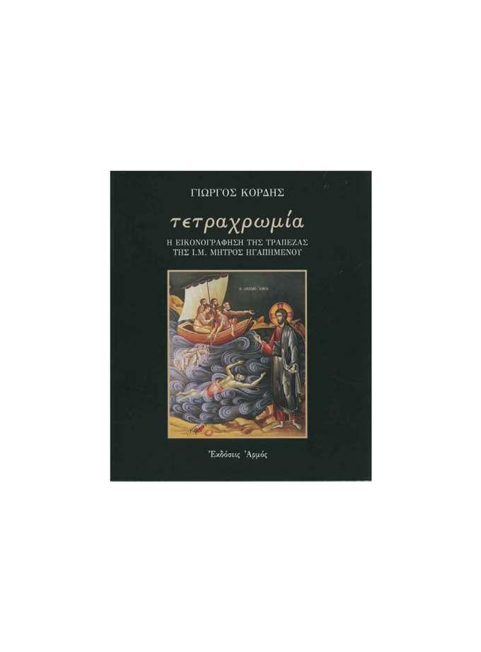 vivlio-agiografias-tetrahromia-kordis-Art&colour