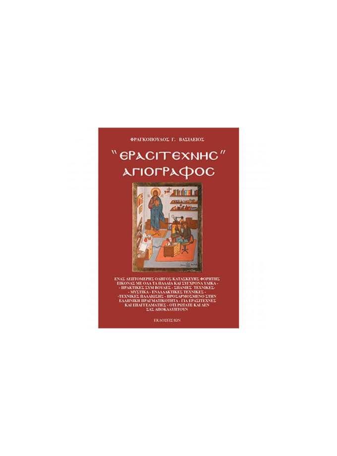 vivlio-agiografias-erastitexnis-agiografos-Art&Colour