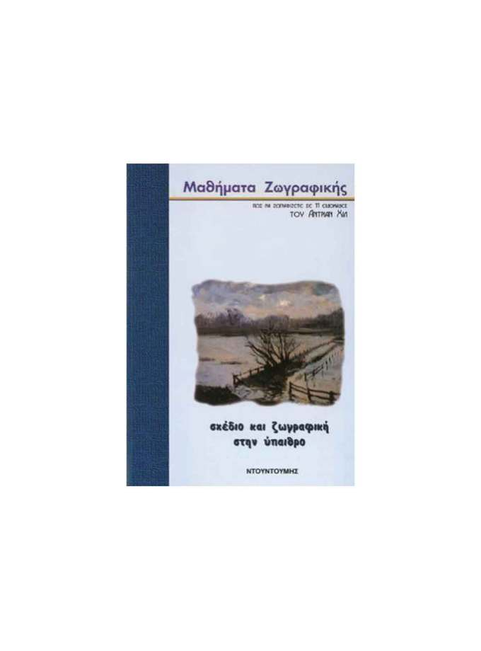 Vivlio-Zografikis-Mathimata-Sxedio-Zografiki-Ypaithro-Ntountoumi-Art&Colour