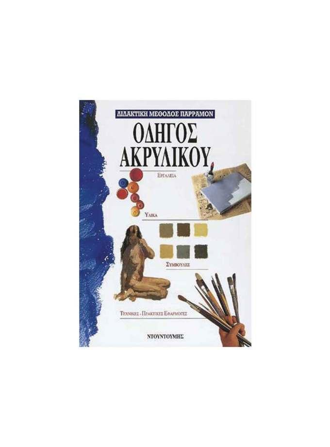 Vivlio-Zografikis-Odigos-Akrulikou-Ntountoumi-Art&Colour
