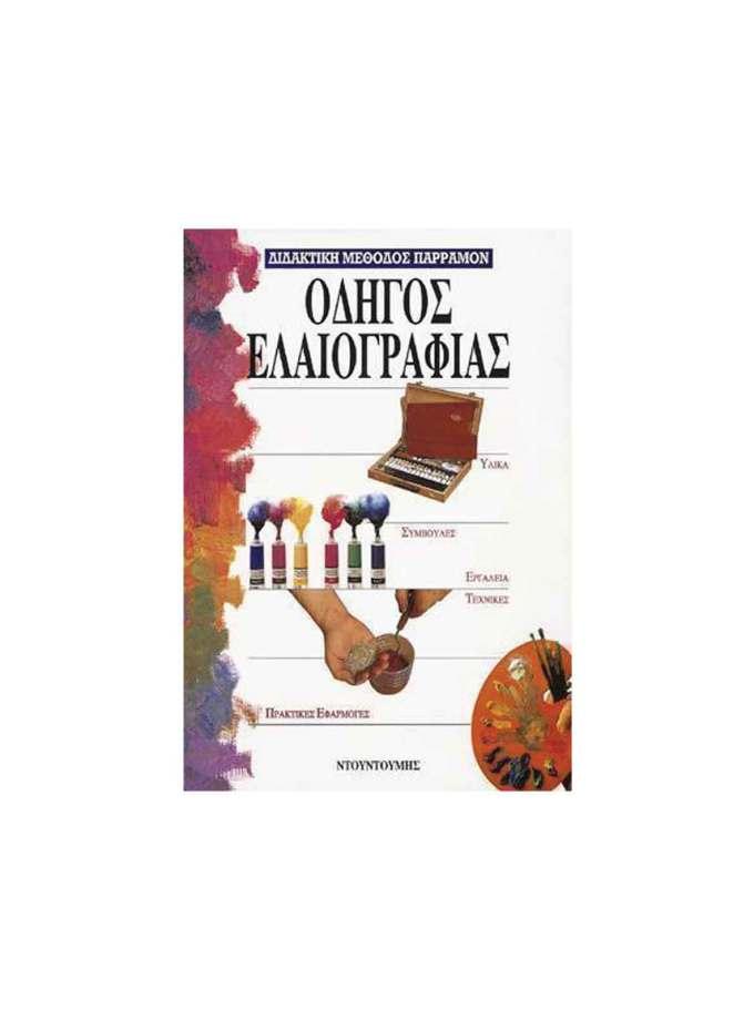 Vivlio-Zografikis-Odigos-Elaiografias-Ntountoumi-Art&Colour