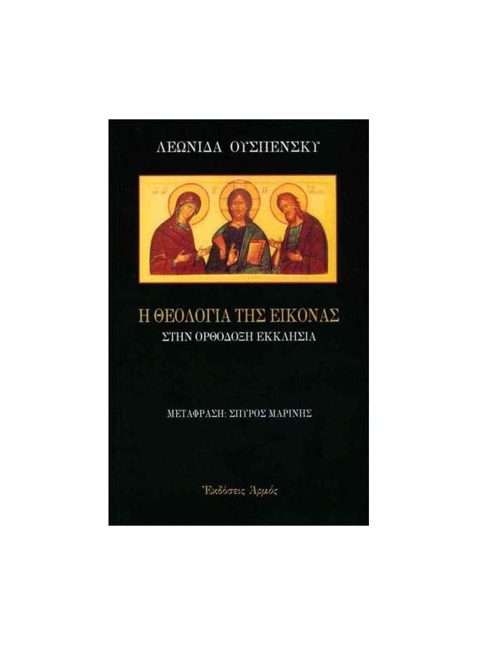 Η-Θεολογία-της-Εικόνας-Στην-Ορθόδοξη-Εκκλησία-Βιβλία-Art&Colour