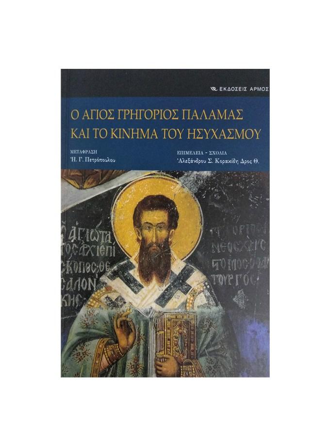 agios-grigorios-palamas-kinima-isixasmou-artcolour.gr