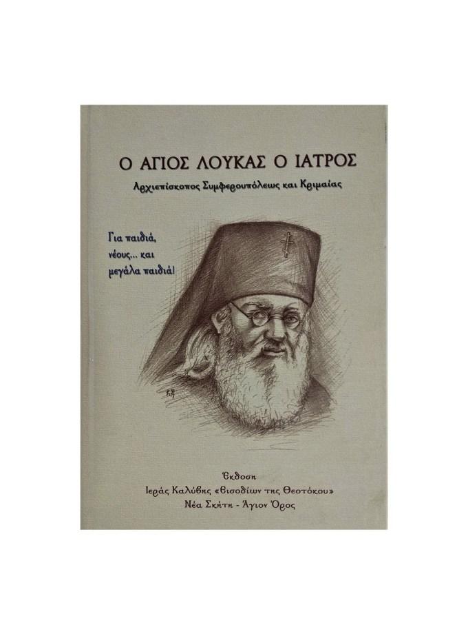 o-agios-loykas-o- iatros-artcolour.gr