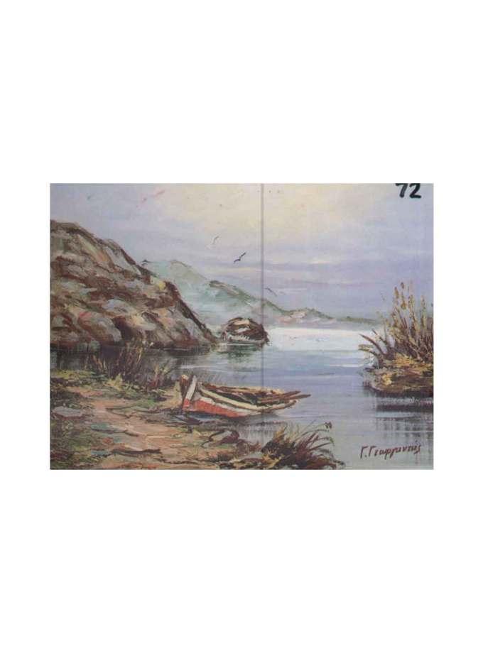 72-3040-Prosxediasmeno-Cartolino-eikona-Art&Colour