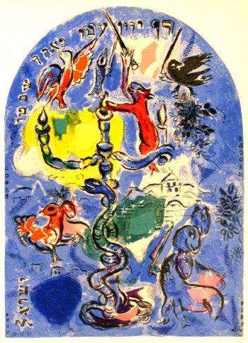"""Chagall Lithograph """"Dan"""" Jerusalem windows 1962"""