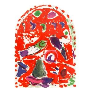 "Chagall Lithograph ""Sketch for Zebulun""Jerusalem windows 1962"