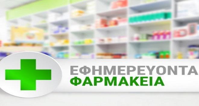 Εφημερεύοντα φαρμακεία σε Αρτέμιδα, Σπάτα και κοντινές περιοχές