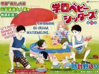 Anime Dari Manga Populer Gakuen Babysitter Akan Tayang Perdana Pada 7 Januari Mendatang