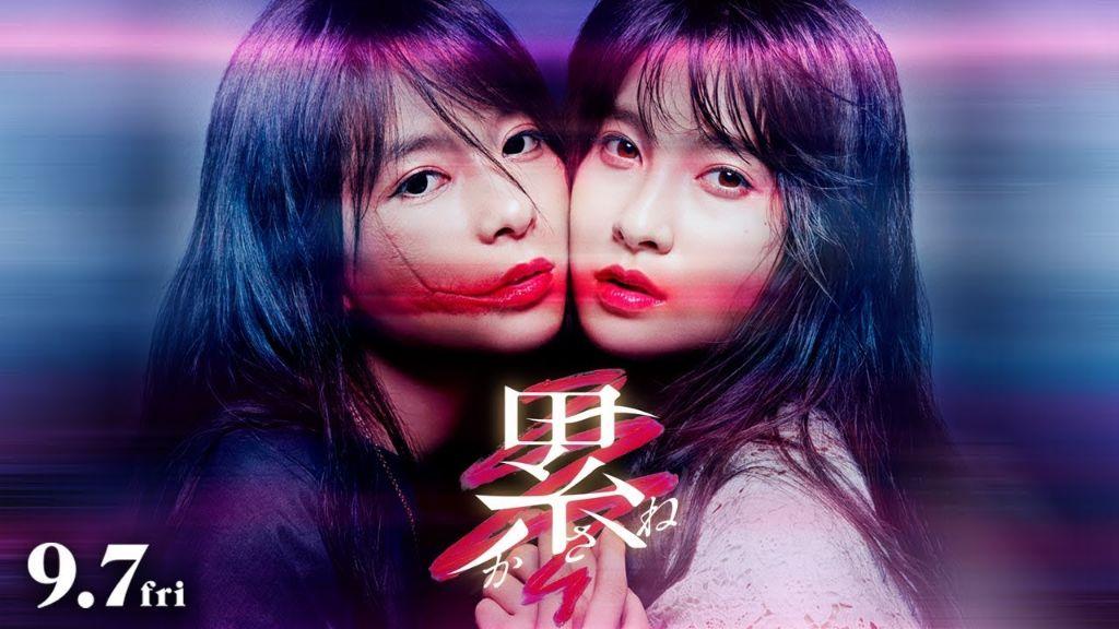 Film Horror Kasane Luncurkan Trailer Dan Siap Rilis Pada Bulan September