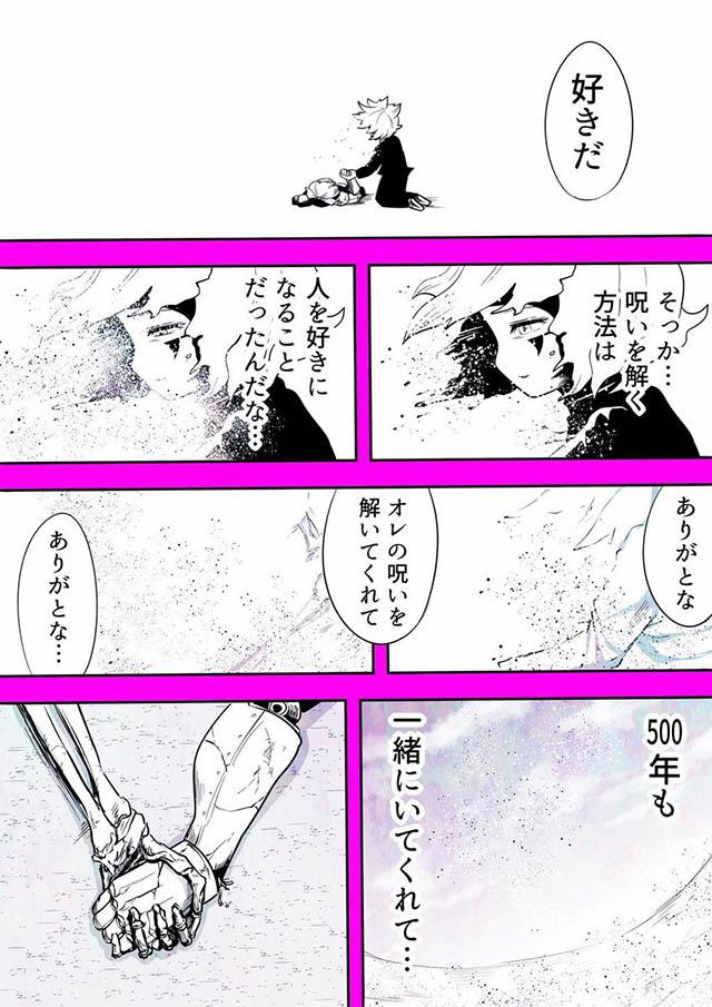 Kutukan Ikatan Jiwa Dalam Mitos Jepang