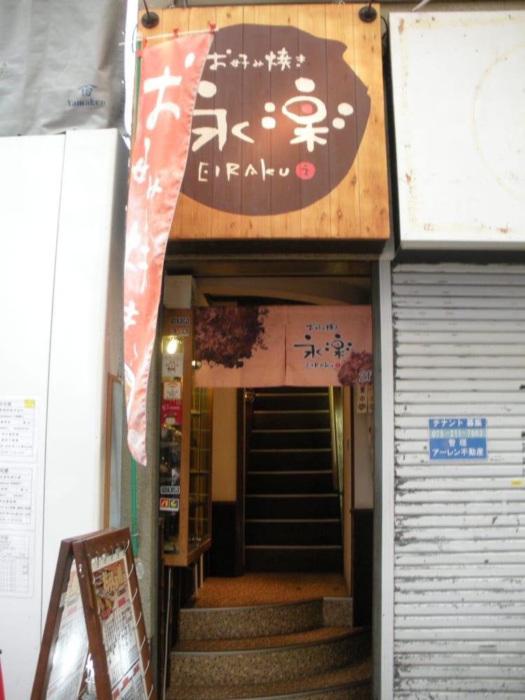 Okonomiyaki Eiraku