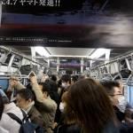 Pengalaman Naik Kereta Di Jepang Saat Musim Panas