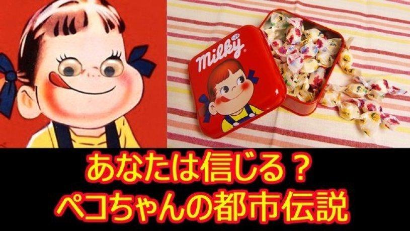 Peko-Chan-kisah-mitos-maskot-permen-milky-artforia-cerita-hantu-Jepang2