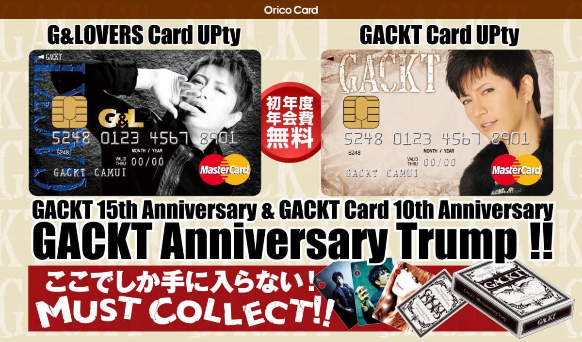 Salah Satu Perusahaan Finansial Jepang Keluarkan Produk Kartu Kredit Berdesain Khusus GACKT Dan Beberapa Tokoh Terkenal Lainnya !
