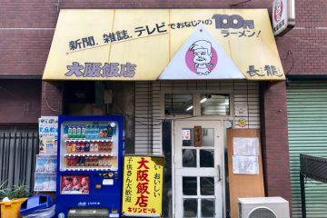 Perut Penuh, Dompet Juga Penuh ! Wisata Kuliner Murah Namun Lezat Di Osaka Hanten !