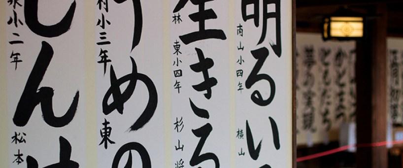 Ingin Belajar Bahasa Jepang ? Sebaiknya Kenali Dulu Perbedaan Dasar Hiragana Dan Katakana !