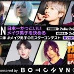 Jepang Hadirkan Perlombaan Pertama Untuk Pria Tertampan Dengan Make Up !