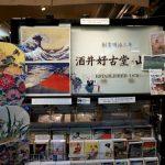 Yuk, Intip Keindahan Seni Ukiyo-e Dalam Sebuah Pameran Di Museum Seni Mori Kota Tokyo !