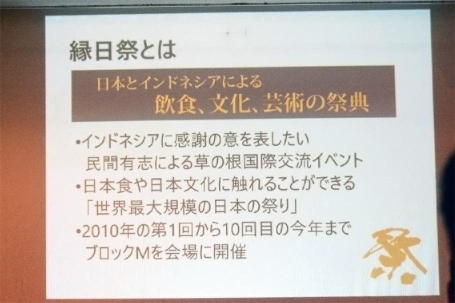 Informasi Seputar Acara Ennichisai 2019 Yang Akan Diselenggarakan Pada Bulan Juni Mendatang !