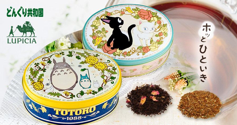Penggemar Minuman Teh Dan Animasi Ghibli ? Sebuah Produk Kolaborasi Menciptakan Minuman Teh Unik Dari Jepang !