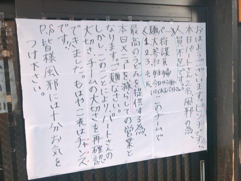 Pesan Menyentuh Dari Seorang Pemilik Kedai Udon Di Tokyo Menjadi Viral Di Sosial Media Jepang