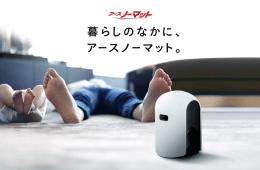 3 Produk Unik Jepang Yang Mungkin Membantu Masalah Anda Sehari-Hari