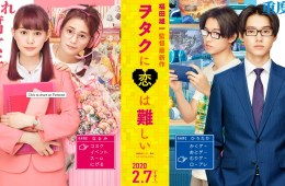 "Live Action Film ""Wotakoi : Love Is Hard for Otaku"" Merilis Teaser Trailer"