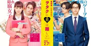 """Live Action Film """"Wotakoi : Love Is Hard for Otaku"""" Merilis Teaser Trailer"""