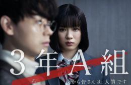 7 Film Drama Jepang Terbaik Yang Hadir Di Tahun 2019