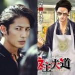 Hiroshi Tamaki Akan Perankan Tokoh Utama Dalam Film Live-Action Gokushufudo