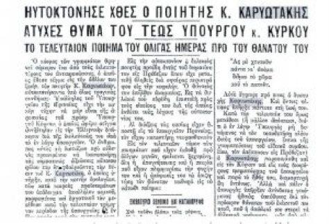 Η αυτοκτονία του Κ. Γ. Καρυωτάκη