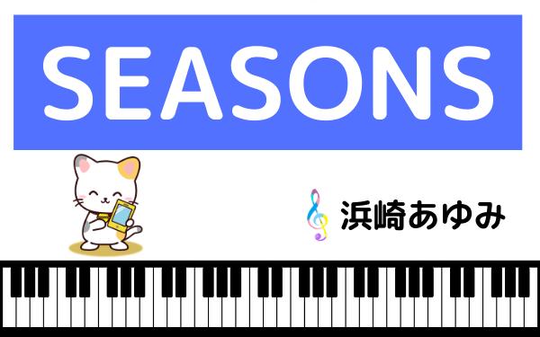浜崎あゆみの『SEASONS』をmp3で無料ダウンロードする方法!CD ...