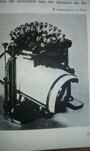 Η γραφομηχανή του Νίτσε