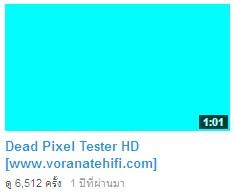Clip Dead Pixel Tester ที่ถูกดูดไป Upload ใหม่